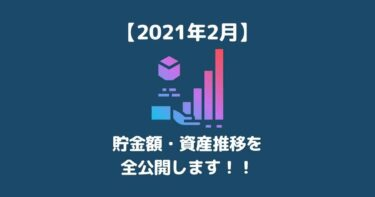 【2021年2月】毎月の貯金額・資産推移を全公開します 20代サラリーマンの家計簿