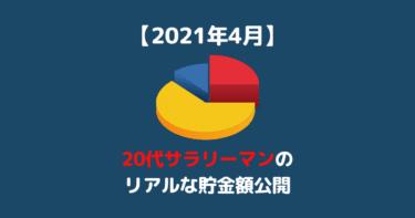 【700万円突破】20代後半サラリーマンのリアルな貯金額を公開します!【2021年4月】