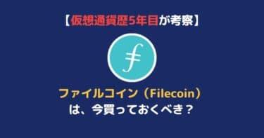 【仮想通貨歴5年目が考察】ファイルコイン(Filecoin)は怪しい?今買うべき?【2021年最新】