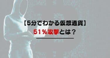 【5分でわかる仮想通貨】51%攻撃とは?ビットコインが解決すべき問題の一つです。【基礎知識】